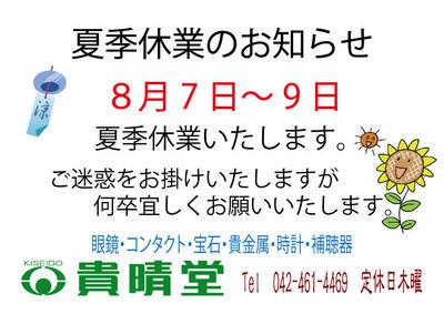 夏季休暇のお知らせ ポスター.jpg