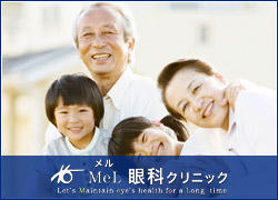 田無駅Mel眼科クリニック