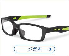 眼鏡・メガネ