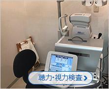聴力・視力検査