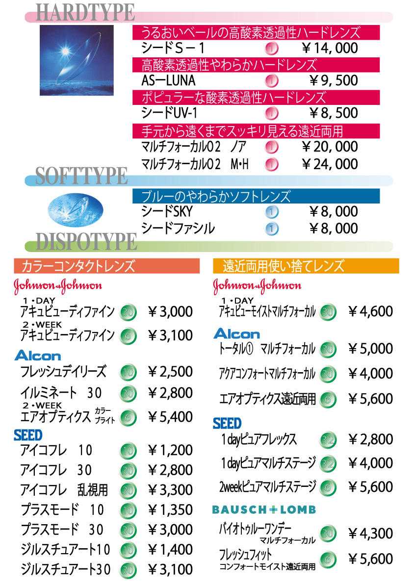 価格表19.02-1.jpg