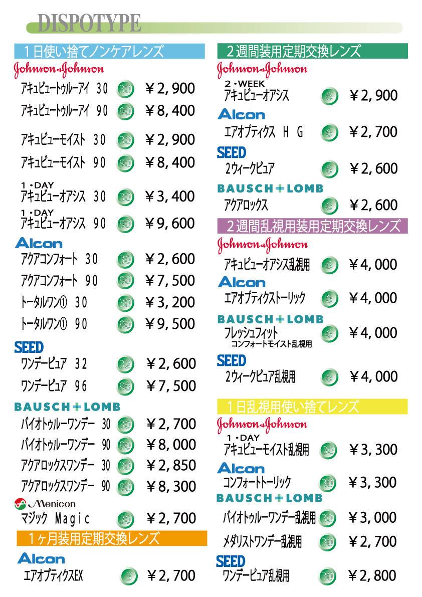 価格表19.02-2.jpg